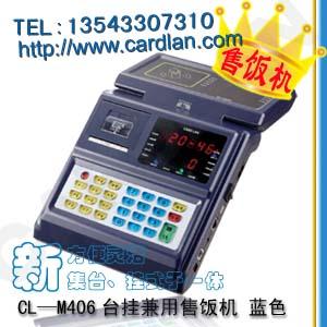 智能饭堂刷卡收费机,食堂消费刷卡机