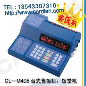 IC卡台式食堂消费机/校园食堂收费系统