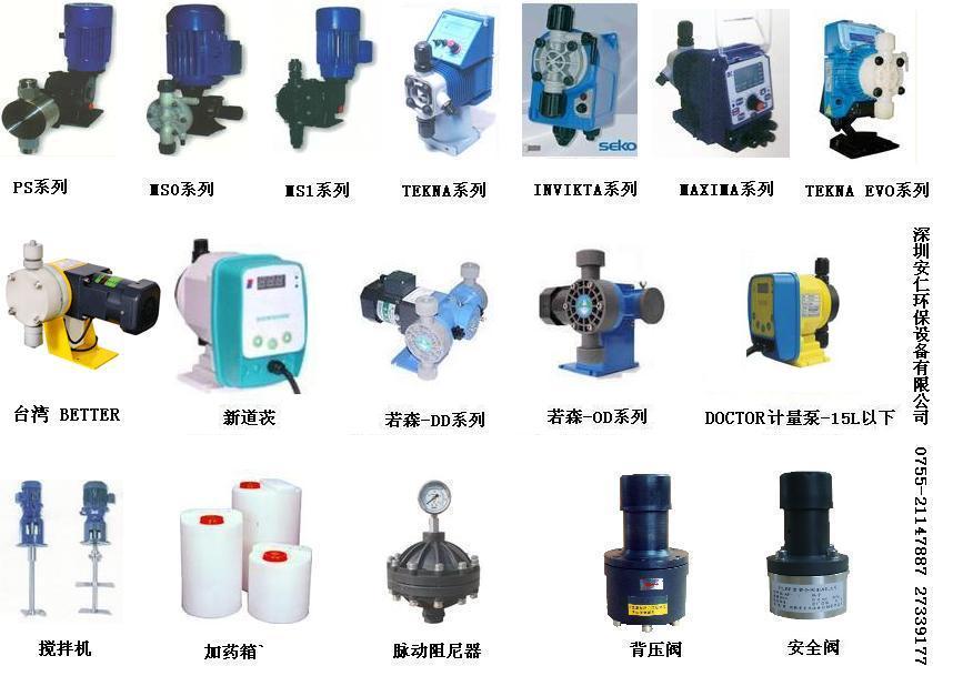 二氧化氯发生器加药泵、计量泵、絮凝剂助凝剂加药泵