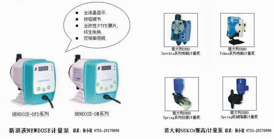 SEKO计量泵 意大利加药泵 双氧水加药泵 药剂泵 阻垢剂计量泵