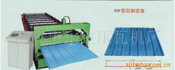 屋顶波纹瓦设备 彩钢瓦设备 彩钢板成型机
