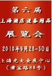 2010第六届上海酒店用品展览会