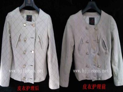 专业皮革护理技术培训首选北京洁宝