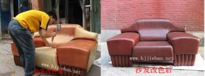 洁宝专业皮革护理 沙发翻新技术培训项目