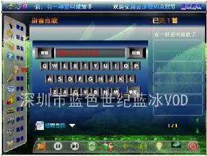VOD点歌机/免费VOD卡拉OK软件