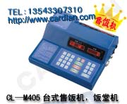 IC卡售饭机-食堂消费机-IC卡食堂售饭收费机