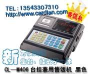 IC卡饭堂机,智能卡刷卡饭堂机,饭堂刷卡收费机