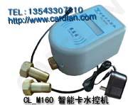 水控机系统、IC卡水控机、智能IC卡水控机