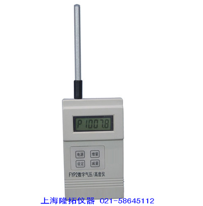 FYP-2数字式气压/高度仪