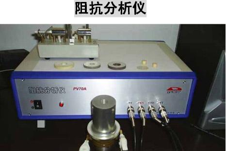 超声波电脑阻抗分析仪
