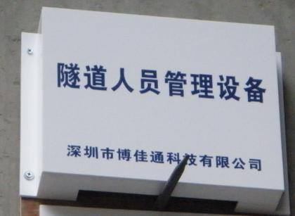 隧道人员安全(考勤定位)管理系统
