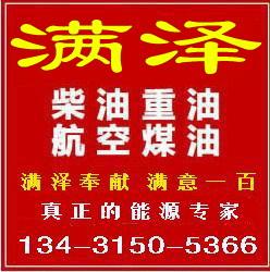 柴油批发-深圳柴油批发商-东莞柴油批发商【满泽】
