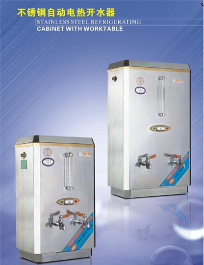 山东不锈钢自动电热开水器IC卡自动售水机
