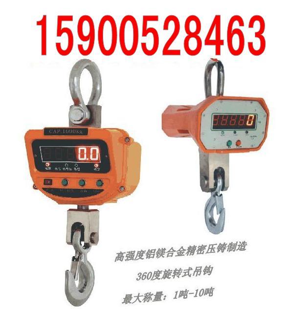北京吊钩秤 北京电子吊钩秤 OCS-3吨电子吊钩秤价格 电子吊秤