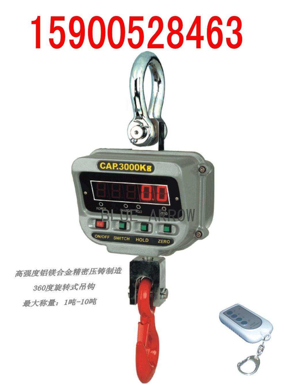 1T电子吊秤,行车电子秤,行车电子吊磅,2T电子吊秤,3T电子磅