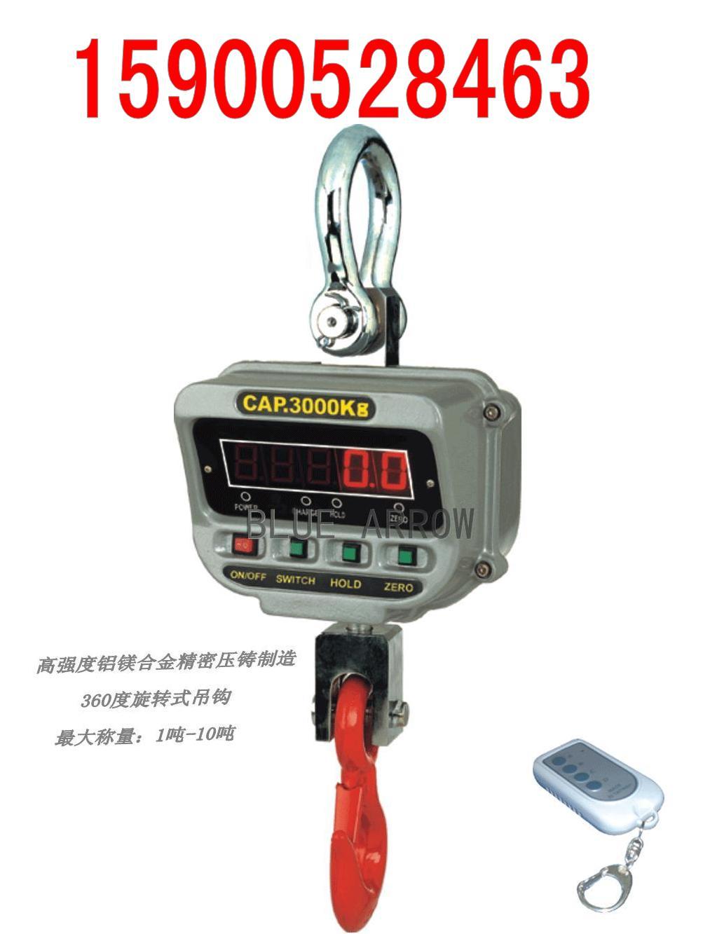10T电子吊秤,10T吊称,10T电子吊称,10吨电子吊秤价格