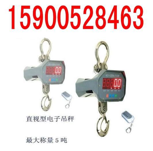 15T吊秤,15T电子吊秤,15T电子吊磅秤,15T吊称,15T