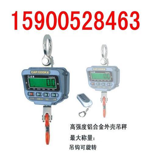 电子秤台恒,蓝箭电子吊秤,5吨电子吊磅,5T电子吊钩秤,3T吊称