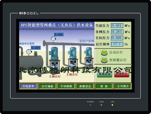 db6310触摸屏变频恒压供水控制器