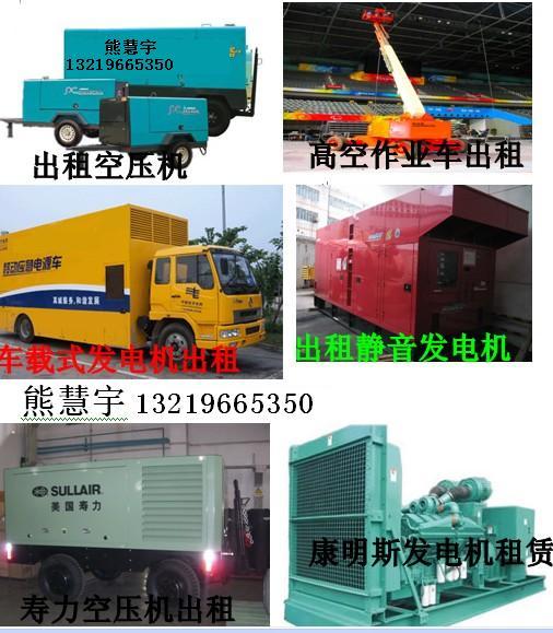 13219665350潜山县出租空压机发电机高空作业车