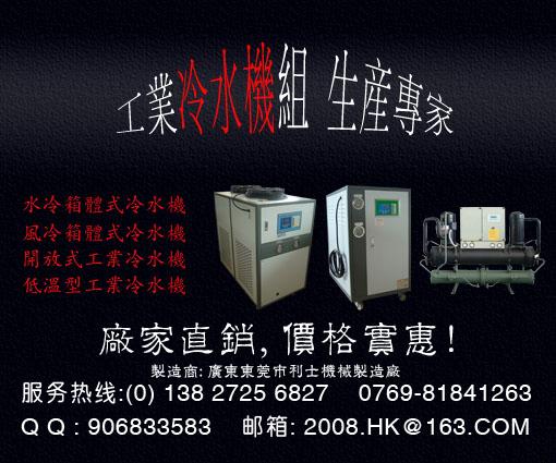 东莞注塑机模具水冷机销售 0769-81841263