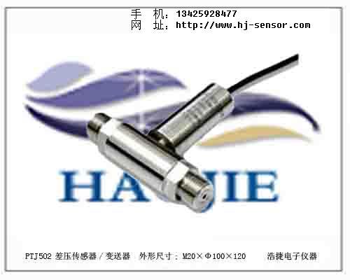 PTJ502水差压变送器.液差压变送器.油差压变送器