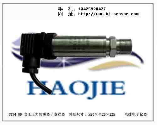 PTJ410F正负压力传感器/变送器