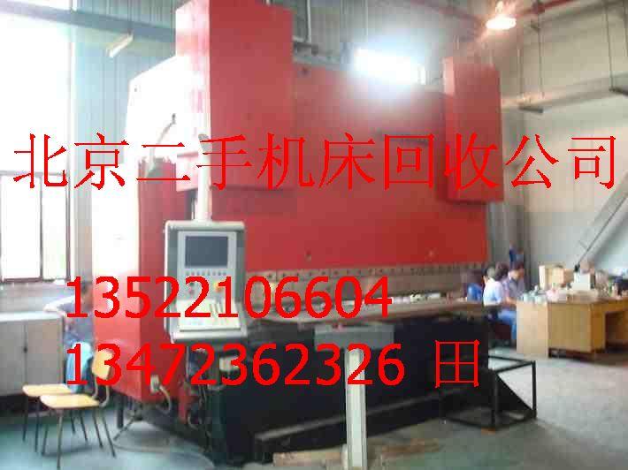 北京回收二手机床设备/回收工厂设备/淘汰机床回收