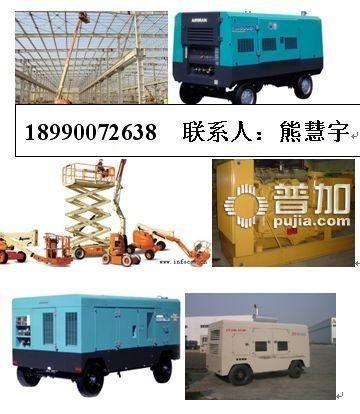 空压机、发电机、高空作业车