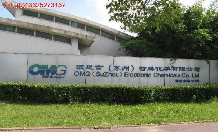 供应电镀药水(江苏浙江上海化学镍液)。