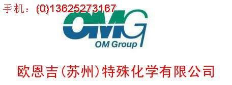 供应塑料表面化镀镍药水(江苏上海浙江化学镀溶液)。