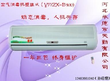 医用空气消毒机/动态空气消毒机/壁挂式紫外线空气消毒机