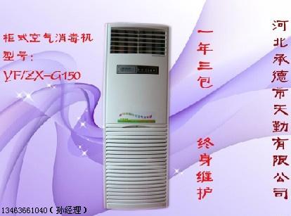 安尔森循环风紫外线动态空气消毒机(柜式)厂家价格、报价、规格
