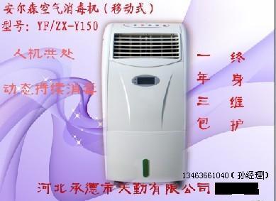 移动式医用紫外线动态空气消毒机