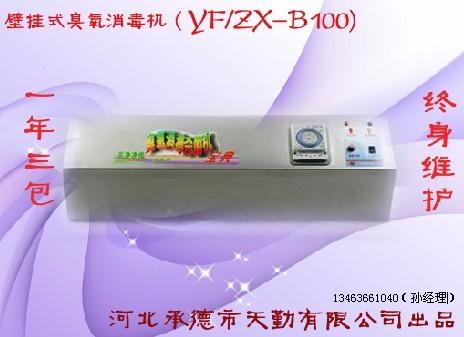 臭氧空气消毒机 壁挂式医用空气消毒机