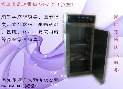 常温臭氧消毒柜 工作服消毒柜 各种衣物消毒