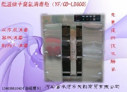 低温烘干臭氧消毒柜 厂价直销臭氧消毒柜