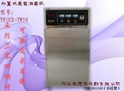 外置式空气消毒机 臭氧消毒杀菌机 中央空调系统空气净化器
