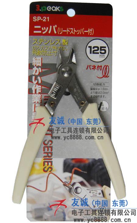 SP-21三山剪钳,SP-22电子钳、PNP-125/150