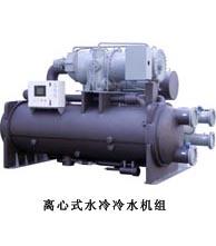 离心式冷水机-大冷量冷水机-制冷设备