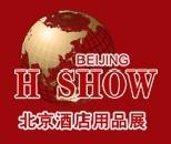 2011第十四届北京酒店厨房用品展览会