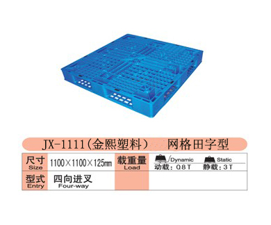 网格田字塑料托盘1111