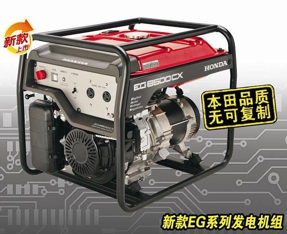 本田发电机3.2KVA/EG4000CX