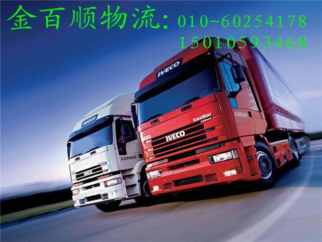 一顺百顺:北京到贵阳货运专线公司60247107 【金百顺物流