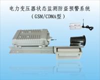 电力变压器状态监测防盗预警系统