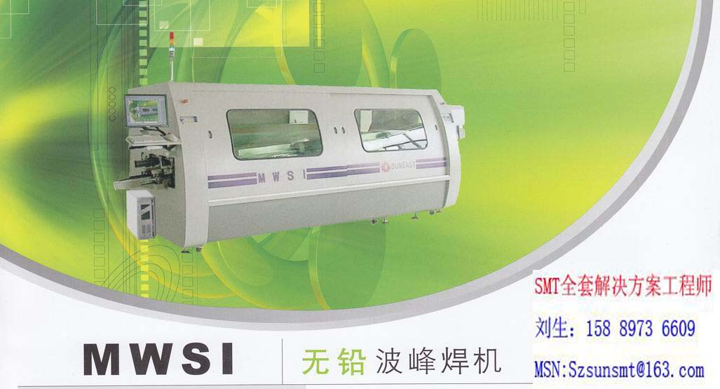 波峰焊MWSI