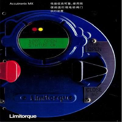 美国利密托克(LIMITOQUE)电动执行机构
