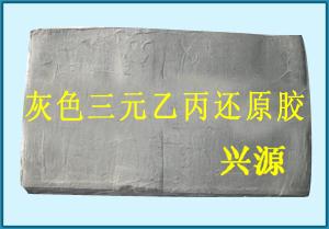一.三元乙丙还原再生胶(进口EPDM)灰色