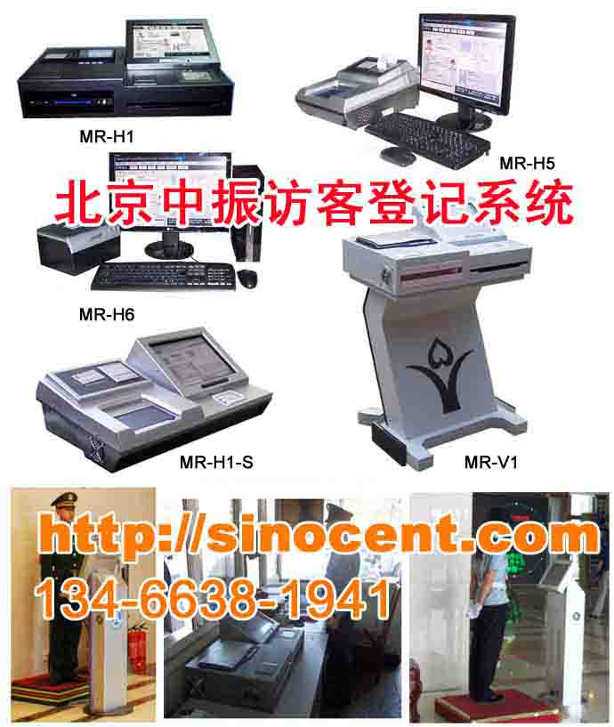 访客管理系统(sinocent.com)