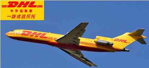 广州到美国DHL专线,运辉国际物流